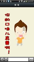 Screenshot of WeChat Sticker