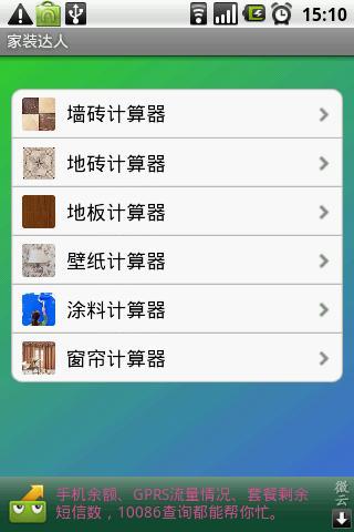 免費工具App 家裝達人 阿達玩APP
