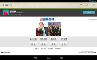 Screenshot of 香港報紙