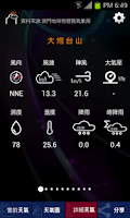 Screenshot of Macau Weather Report