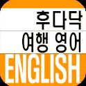 동양북스 후다닥 여행영어 icon