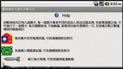 決戰台灣 2012