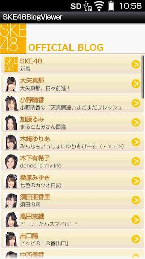 SKE48ブログビューア