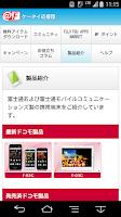 Screenshot of @Fケータイ応援団