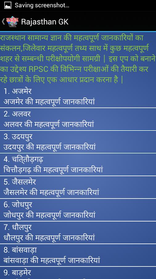 rajasthan in hindi