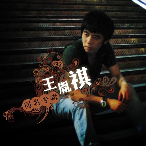 王胤祺 音樂 App LOGO-硬是要APP