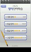 Screenshot of 너도나도 영어단어장