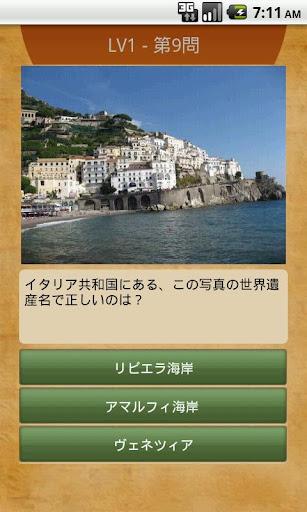 【免費休閒App】南・中央ヨーロッパ編 世界遺産クイズ-APP點子