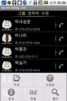 Screenshot of 발신번호 표시제한(SecretSheep)Lite