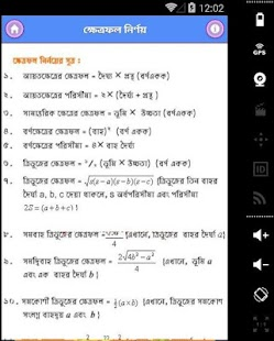 পাটিগণিতের সূত্রগুলি/Formulas - screenshot