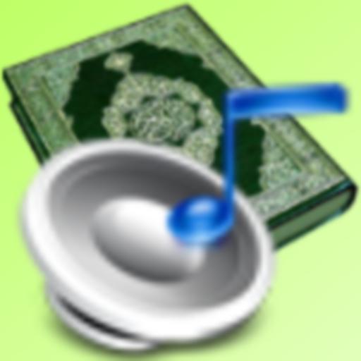 Yasin Audio (Ali Al-Hudhaify) 程式庫與試用程式 App LOGO-APP試玩