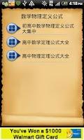 Screenshot of 初高中数学物理定理公式大全