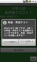 Screenshot of 大学入試英単語クエスト
