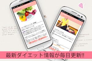Screenshot of ダイエット女子が痩せた魔法のアプリ@DIET