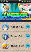 Screenshot of HengChun Mobile Guide