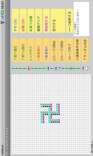 玩教育App|プログラミング体験ゲーム「タートルマニアックス」免費|APP試玩