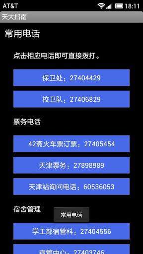 教育必備免費app推薦 Tianjin University Guide天大指南線上免付費app下載 3C達人阿輝的APP