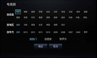 Screenshot of PPTV网络电视(HD版)
