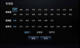 Screenshot of PPTV网络电视(HD版)