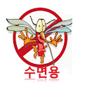Sumyeonyong Mosquito Killer icon