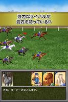 Screenshot of マジうま【本格無料萌える競馬ゲーム】