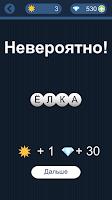 Screenshot of Угадай слово по подсказке !
