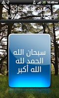Screenshot of السبحة الذكية