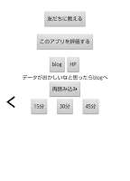 Screenshot of 爆速メタドラ時間割【ゲリラダンジョン】