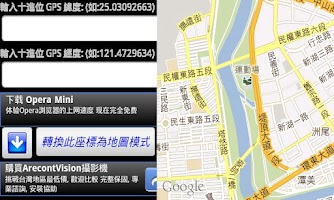 Screenshot of MapView GPS Converter