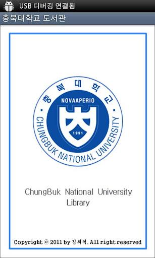 충북대학교 도서관 앱