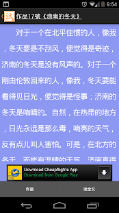 普通話水平測試 - 作品 PSC 4(16-30) - screenshot