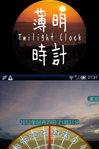 薄明時計 Twilight Clock