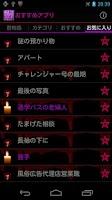 Screenshot of 怖い話 ガチ編 怖すぎて失禁しちゃうぅぅ!!!!!