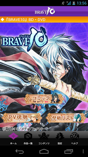 BRAVE10 App