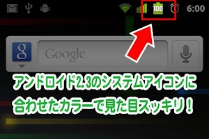 Screenshot of Battery Changer Android2.3like