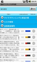 Screenshot of 電車でとれとれFP3級 2015年1月版