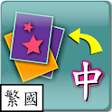 Child Play Chinese (Trad Mand) icon