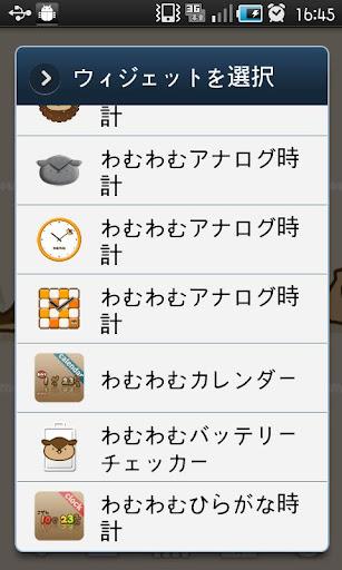 玩免費工具APP|下載わむわむカレンダー app不用錢|硬是要APP
