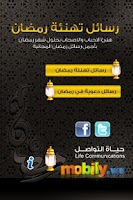 Screenshot of رسائل تهنئة رمضان
