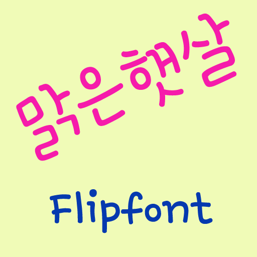 RixBrightSunshine ™ Korean Fli LOGO-APP點子