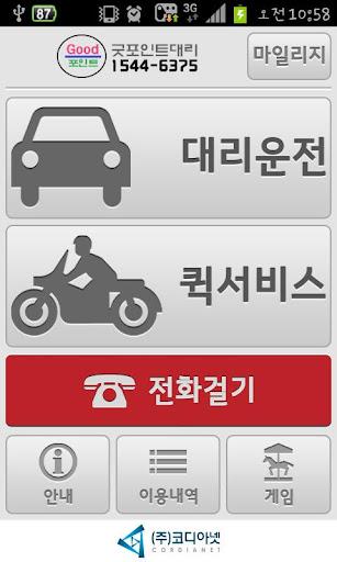 굿포인트대리 - 거제 통영 진주 사천 삼천포
