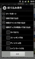 Screenshot of 攻略なび - 東京ディズニーシー
