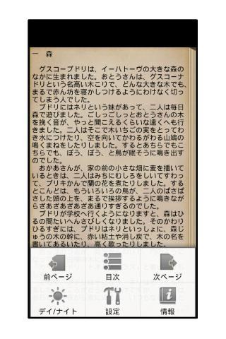 玩免費書籍APP|下載グスコーブドリの伝記 app不用錢|硬是要APP