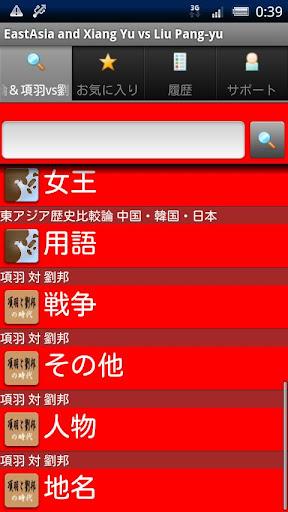 【免費商業App】東アジア歴史比較論&項羽と劉邦の戦い-APP點子