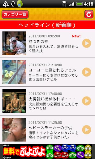 玩娛樂App 神動画100連発!~面白動画を連日更新!免費 APP試玩