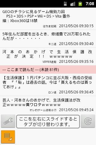 Ms 2ちゃんねるニュースリーダーβ(2chまとめリーダー)