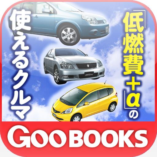 「低燃費+α」の使えるクルマ 書籍 App LOGO-硬是要APP