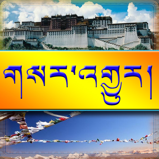 Tibetan News LOGO-APP點子