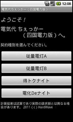 電気代ちぇっかー(四国電力版)