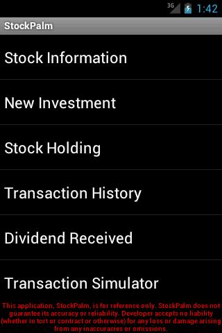 香港股掌 股票記帳程式